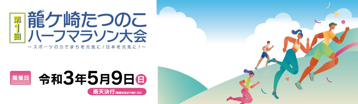 第1回龍ケ崎たつのこハーフマラソン大会【公式】